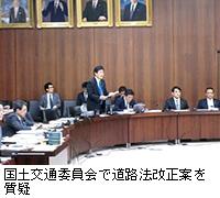 写真:国土交通委員会で道路法 ...